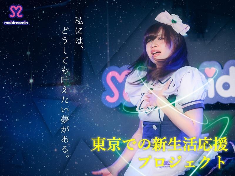 聖地☆秋葉原でメイドデビュー♪東京での新生活応援キャンペーン