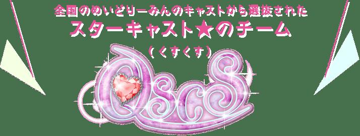 目指せQSCS!めいどりーみんのパフォーマンス集団!