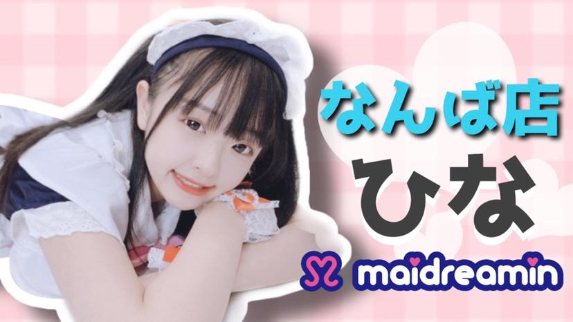 """新人メイド☆大阪なんば店""""ひな""""ちゃん☆"""