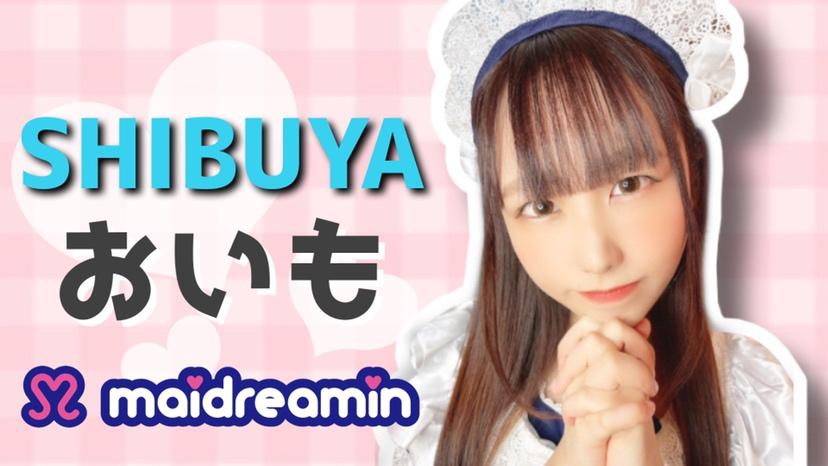 """新人メイド☆SHIBUYA""""おいも""""ちゃん☆"""