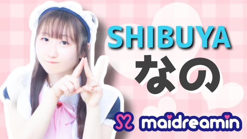 """新人メイド☆SHIBUYA""""なの""""ちゃん☆"""