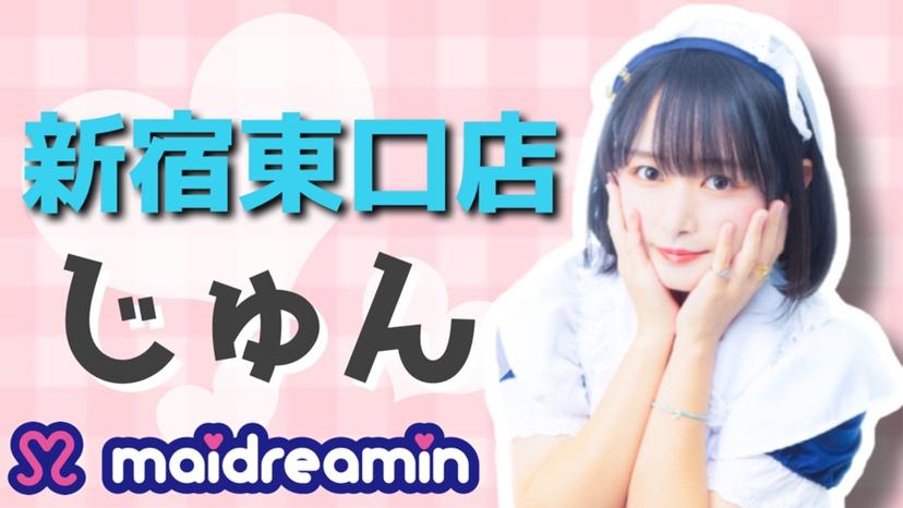 """新人メイド☆新宿東口店""""じゅん""""ちゃん☆"""